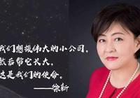 風投女王徐新的生鮮佈局與投資邏輯(創業者必讀)