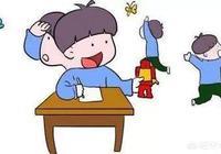 男孩7歲,注意力很不集中,嚴重拖延症,老師家長都沒招了?怎麼辦?