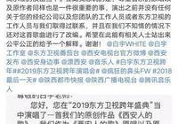 白宇跨年演唱《西安人的歌》原唱:未與我們溝通聯繫