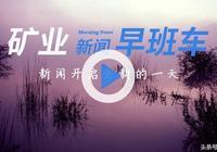 礦業新聞早班車 2017.6.8