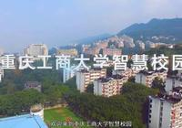 高考志願@重慶工商大學2019年全日制普通本科招生章程