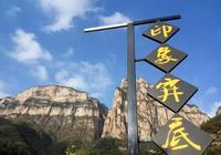 太行山大峽谷 井底村掛壁公路 月亮橋 神龍灣天瀑峽
