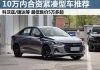 10萬內合資車怎麼選?6款最熱銷緊湊型車推薦,最低僅售5萬多起