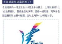 上海五星體育將直播根寶全運衝金 放棄直播上港足協盃