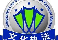 市縣機構改革中文化執法局如何改?