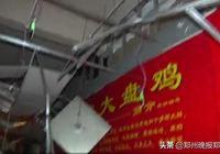 """鄭州鳳鳴路""""老狼大盤雞""""煤氣罐爆炸,一人受傷"""