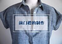 服裝門襟製作教程(新手服裝愛好者必學技能)