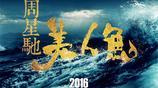 《美人魚》為周星馳執導,由鄧超,林允,羅志祥,張雨綺主演的一部融合浪漫與驚險的愛情大片