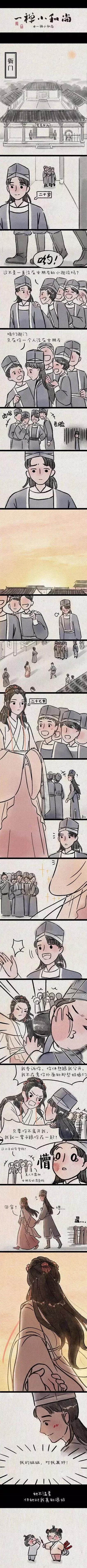 超暖心漫畫《姐姐》,麻煩你下次打輕點臉都腫了