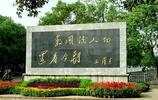 走進中國好大學102:湘潭大學