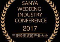 2017三亞婚慶旅遊產業大會開幕