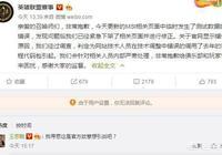 """MSI賽程未完,LOL官方出現重大失誤,MSI冠軍顯示為RNG,王思聰表示""""想引戰"""",為什麼?"""
