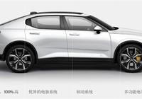 定價46萬!Polestar 2純電中國首發:前衛設計、三電技術和車載娛樂成最大亮點