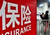 """6年前買的保險,保險公司以""""超時""""拒賠,法院是如何判決的?"""