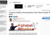 """尷尬!把阿里誇成""""中國版谷歌""""的福布斯作者,竟給阿里拍過廣告"""