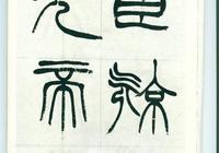 徐三庚篆書《出師表》