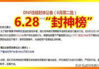 "DNF6.28""封神榜"":史派克陰兵來襲,80級刷普雷,6W賬號被封"