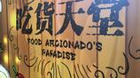 最好吃的烤雞爪就在中關村食寶街 15塊錢2串天天排隊