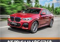 轎跑SUV新門徒 全新BMW X4 30i全網首試
