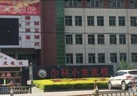 河南登封武校2年內4名學生死亡:學子占人口1/8 是當地經濟支柱