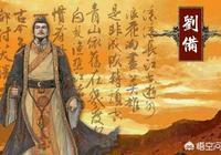 如果劉備成功復漢,會不會讓漢朝正統深入人心,並讓別人認為非劉氏不得稱帝?你怎麼看?