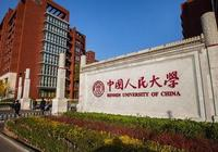 北京位置最好的高校:中國人民大學