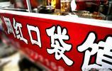"""8塊一個饃!河南小吃河北賣,遊客:啥時它變""""網紅""""了?"""