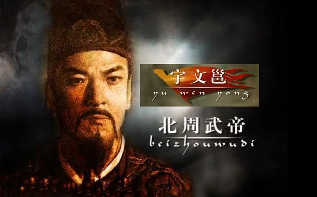 西魏權臣宇文泰第4子,北周武帝宇文邕,我們漢人要永遠記得他