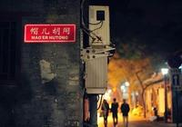 北京三大最美衚衕,其中一條因遊客太多而取消景區稱號,你去過嗎
