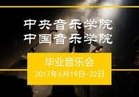 中央音樂學院、中國音樂學院畢業音樂會十三場