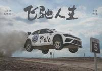 """又是一款大眾""""神車"""",全新Polo Plus將於6月18號發佈"""