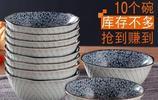 精緻厚實的碗碟,健康陶瓷,家有一碗,吃飯都香!