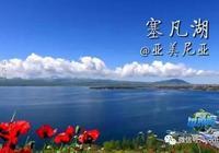 世界遊丨塞凡湖