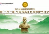 紀念李時珍誕辰500週年研討會