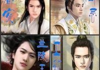《歷史》古代四大美男復原圖:潘安、宋玉、蘭陵王、衛玠