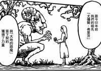《進擊的巨人》中的巨人怎麼來的?