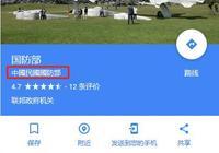 """為臺灣正名!谷歌用實際行動支持一箇中國,臺""""國防部""""強烈抗議"""