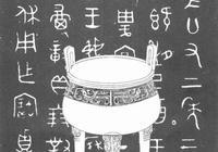 庚嬴鼎曆日揭示了周成王紀元的一個重大史實