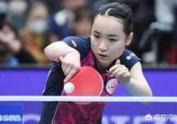 2019卡公賽1/8賽,伊藤美誠4-0橫掃杜凱琹晉級8強。這是真實實力的體現嗎?
