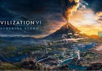 大災害大事件和大奇觀,這個新DLC堪稱入坑《文明6》最佳時機!