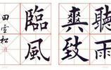26歲創立田氏書法學校,歐體名家田英章之子田雪松書法作品欣賞!