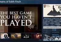 《艾迪芬奇的記憶》堪稱steam最難懂遊戲,5%差評只因為玩家玩不懂,你怎麼看?