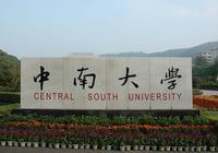中南大學金融學專業如何?