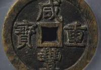 古錢幣賞析之咸豐重寶、嘉慶通寶和常平通寶