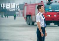 《中國機長》特輯揭祕幕後:三艙聯動誤差不超0.1度