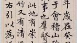 乾隆 · 書法《蘭亭序》