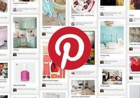Pinterest獲得1.5億美元投資:股價僅與2015年持平
