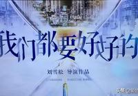 《我們都要好好的》:劉濤尋找的幸福,不只是勇敢做自己這麼簡單