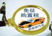 新車輛購置稅法將於2019年7月1日實施,新規會影響車主購車嗎