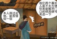 漫畫:老杜往罐子裡面加滿水,就能借宿一晚?